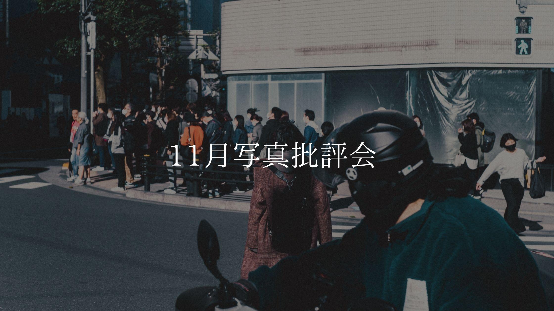 11月写真批評会